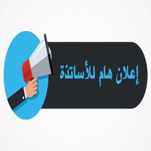 اعلان لأساتذة قسم اللغة و الادب العربي