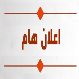 برنامج التعليم المتلفز لشهر رمضان 1441هـ/2020م