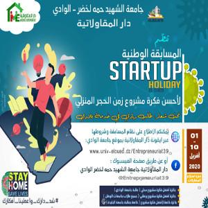 المسابقة الوطنية startup holiday eloued