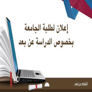 إعلان لطلبة الجامعة