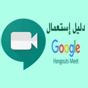 دليل إستعمال Google meet