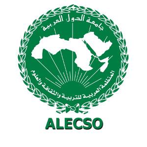 المنظمة العربية للتربية و العلوم (الالسكو)