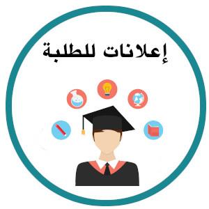 قسم علوم و تقنيات : اعلان خاص بالطلبة المتخرجين للموسم الدراسي 2019-2020