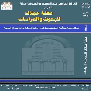 مجلة ميلاف للبحوث والدراسات الصادرة تحتل المرتبة التاسعة (9)  وطنيا