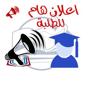 قائمة بأسماء الطلبة المعنيين بعملية إعادة التسجيل بعد انقضاء فترة التكوين
