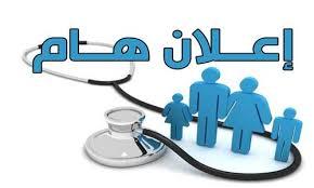 إعلان من وحدة الطب الوقائي