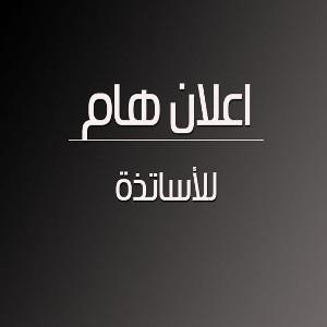 اللجنة الجامعية الوطنية