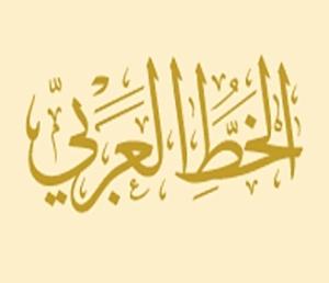 """مؤتمر دولي تحت عنوان """"الخط العربي والكتابة الإملائية (من التأصيل إلى التفعيل)"""" """