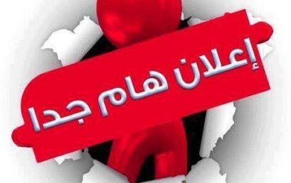 مسابقة الدكتوراه الطور الثالث 2020/2021 بالمركز الجامعي عبد الحفيظ بوالصوف ميلة