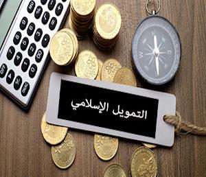 """ملتقى وطني:""""متطلبات تفعيل صناعة التمويل الإسلامي بالجزائر في ظل تحديات التنمية المستدامة"""""""