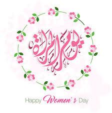 تهنئة مدير المركز الجامعي عبد الحفيظ بوالصوف بمناسبة اليوم العالمي للمرأة