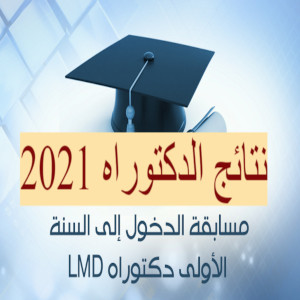 نتائج مسابقة الدكتوراه الطور الثالث معهد الاقتصاد