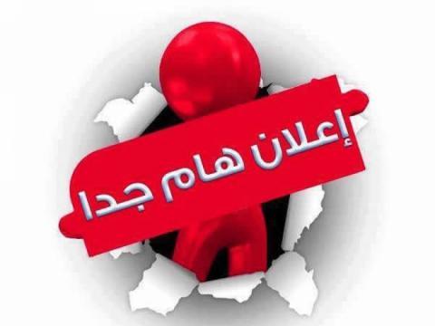 اعلان عن تأجيل تنظيم ملتقى وطني