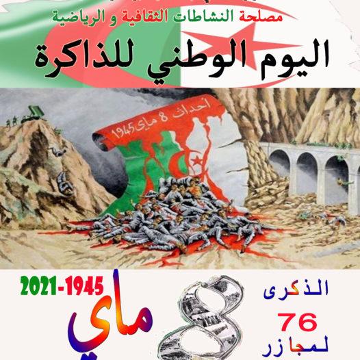 بمناسبة الاحتفاء بذكرى مجازر  الثامن ماي 1945