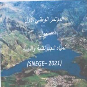 مؤتمر وطني حول المياه الجيوتقنية والبيئة( SNEGE 2021)