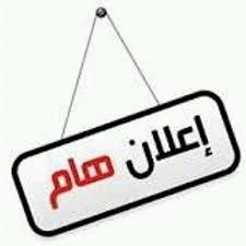 تنظيم ملتقى وطني حول الضمانات القانونية لحرية الإعلام في الجزائر