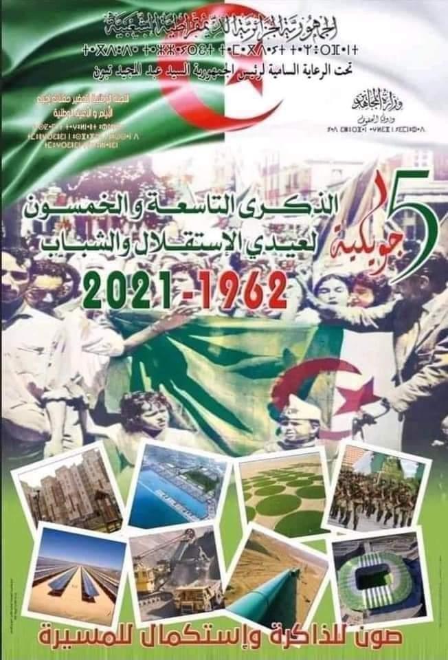 بمناسبة الذكرى 59 لعيدي الشباب والاستقلال