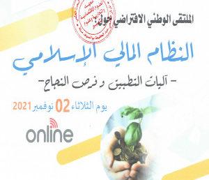الملتقى الوطني : النظام المالي الإسلامي-آليات التطبيق وفرص النجاح-