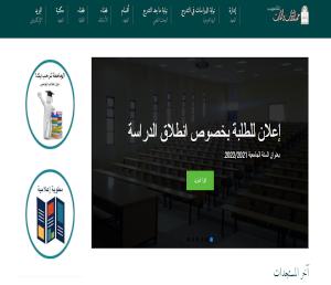 إطلاق موقع إلكتروني لمعهد اﻵداب واللغات